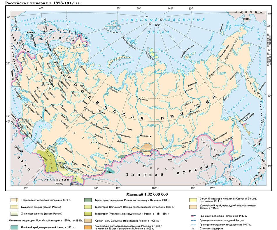 в империя века российская 20 гдз начале